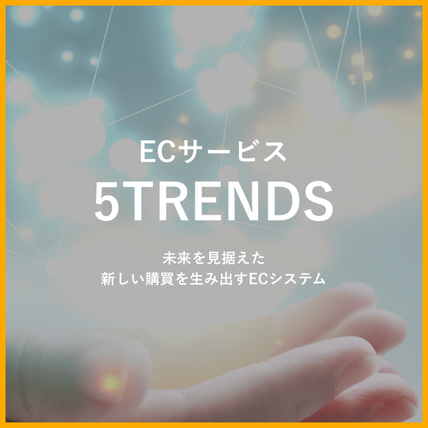 ECサービス 5TRENDS