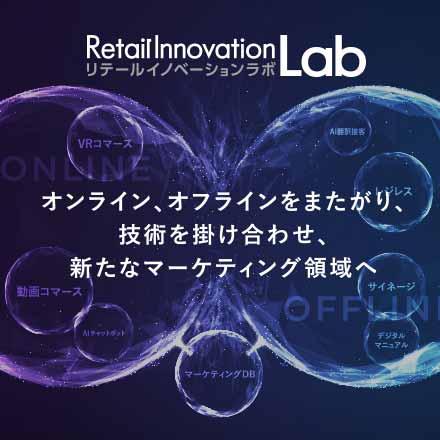 オンライン、オフラインをまたがり、技術を掛け合わせ、新たなマーケティング領域へ