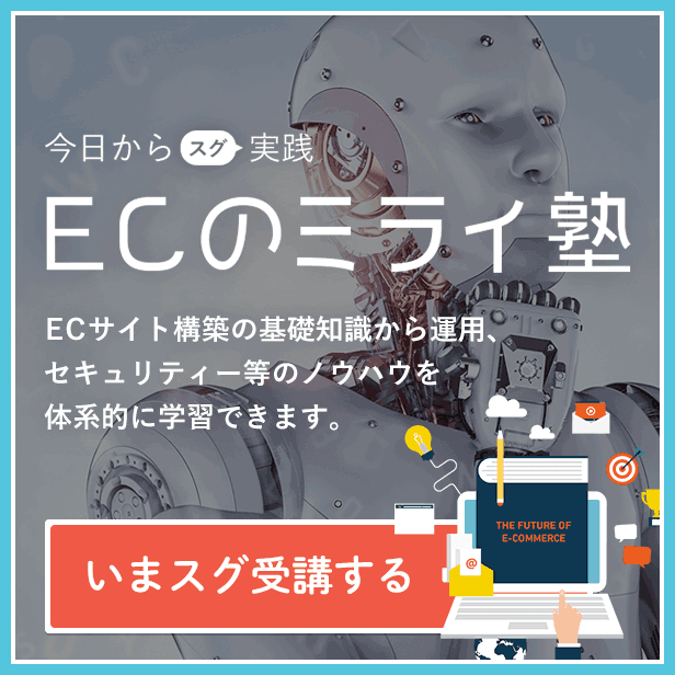 ECのミライ塾