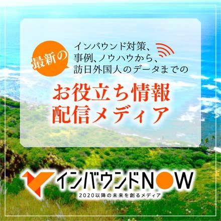 インバウンド対策、事例、ノウハウから、訪日外国人のデータまでの最新のお役立ち情報配信メディア「インバウンドNOW」
