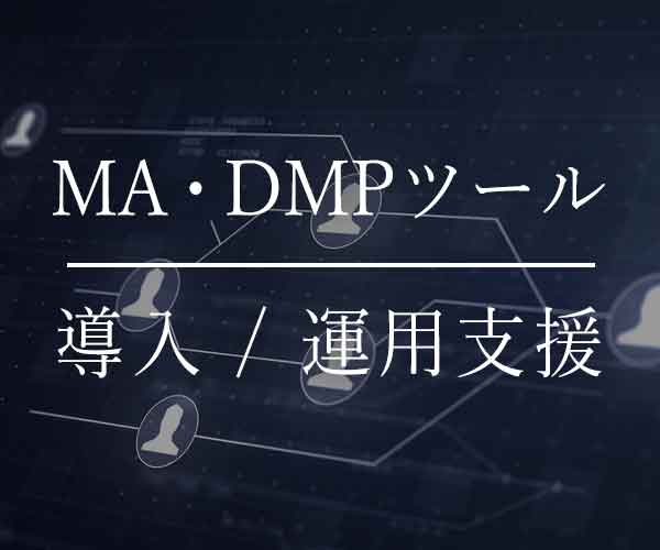 MA・DMPツール 導入/運用支援
