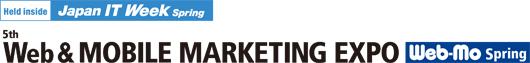 第5回 Web&モバイルマーケティングEXPO【春】