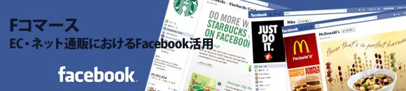 Fコマース ~EC・ネット通販におけるFacebook活用