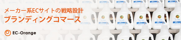 メーカー系ECサイトの戦略設計 ~ブランディングコマース