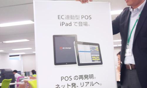 EC連動型POS、iPadで登場