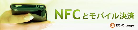 NFCとモバイル決済