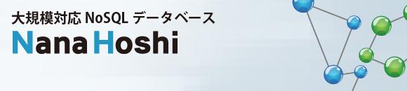 大規模対応NoSQLデータベース「NanaHoshi」② ~トランザクションとは? Hadoopとは?