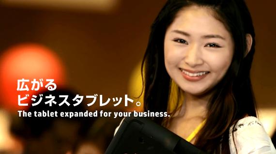 HP タブレットコマーシャル
