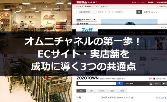 オムニチャネルの第一歩!ECサイト・実店舗を成功に導く3つの共通点