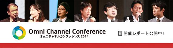 オムニチャネルカンファレンス2014レポート
