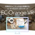 実店舗での購買体験をブラウザで再現!ECと実店舗は「Orange EC VR」でどんどん近づく