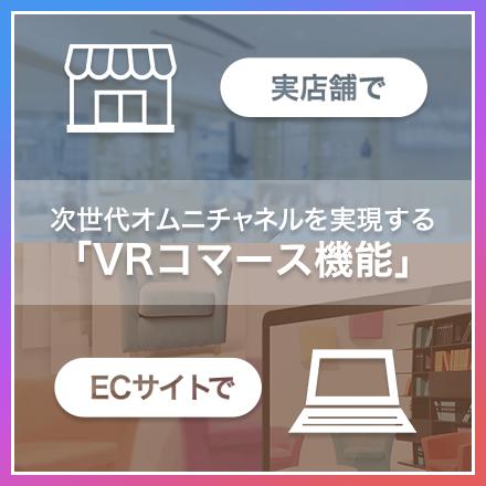 Orange ECの「VRコマース機能」
