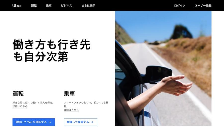uber 海外 版
