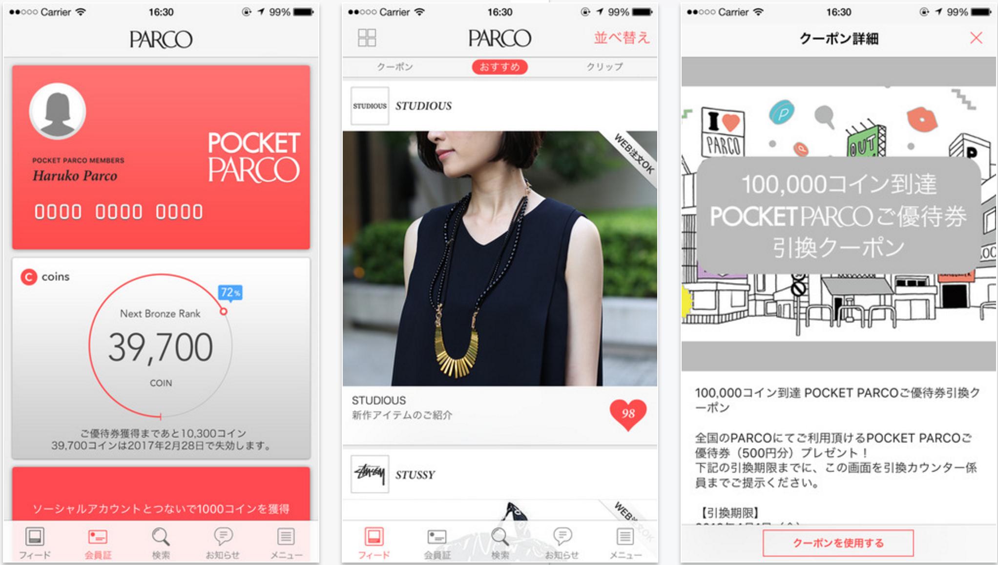 パルコアプリ